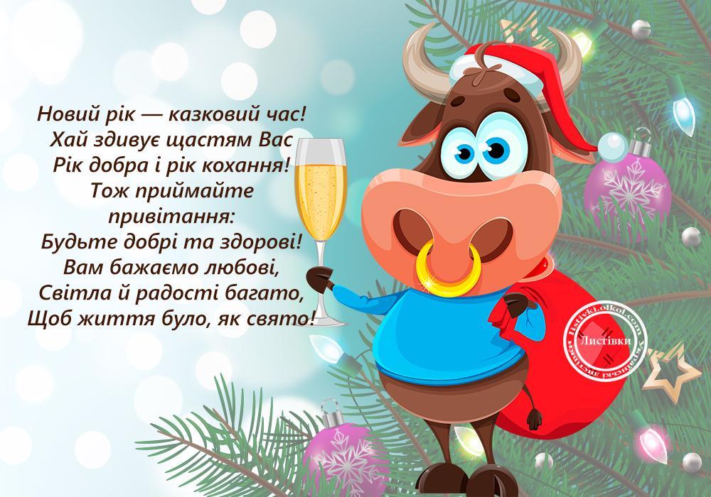 Листівки колегам з Новим роком 2021 / listivki.olkol.com