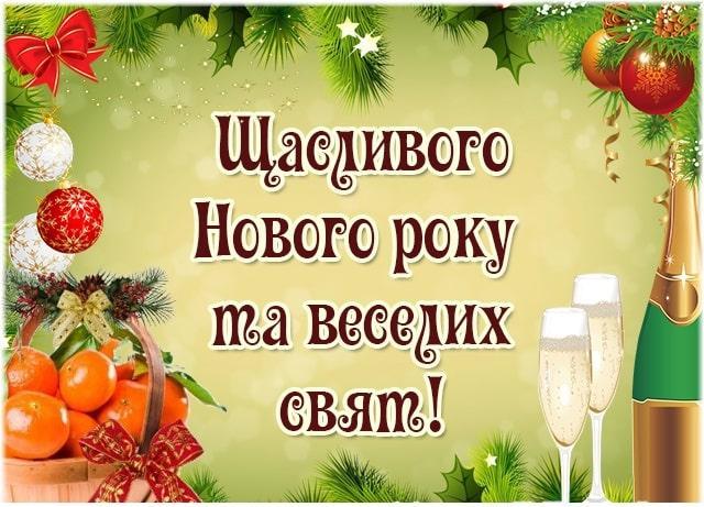Картинки з Новим роком 2021 колегам / vitannya.in.ua