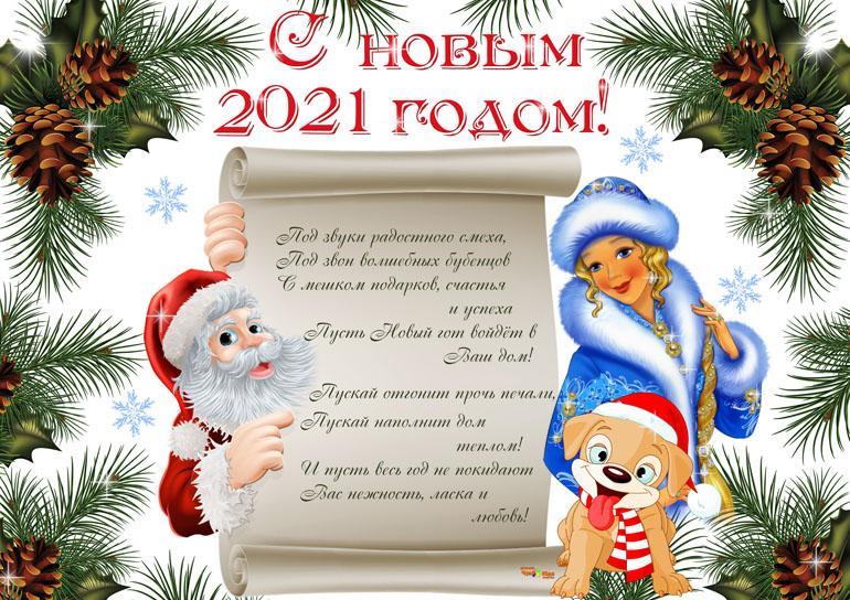Открытки и картинки с Новым годом коллегам / chudo-udo.info