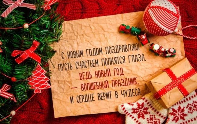 Поздравления коллегам с новым годом в стихах и прозе / my.ua