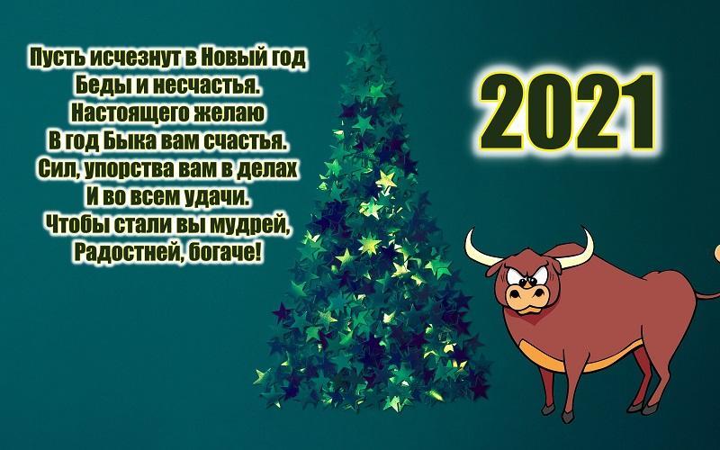 Картинки и стихи коллегам с новым годом / privetpeople.ru