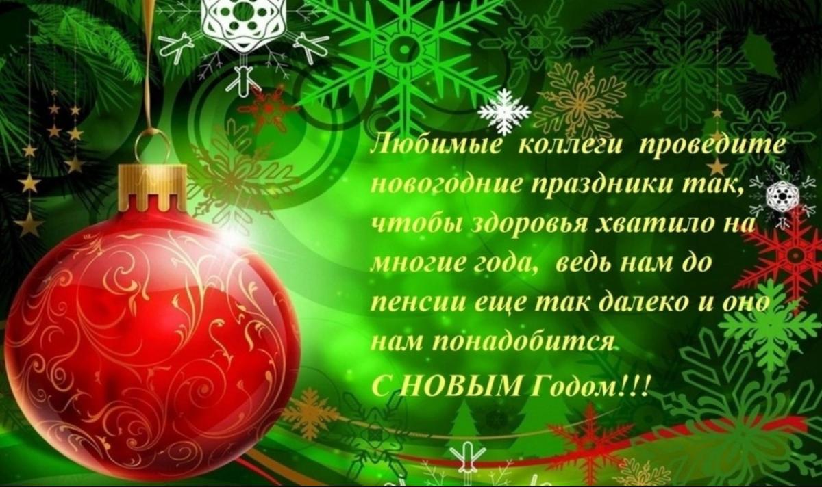 Поздравления для коллег с Новым годом / uaportal.com