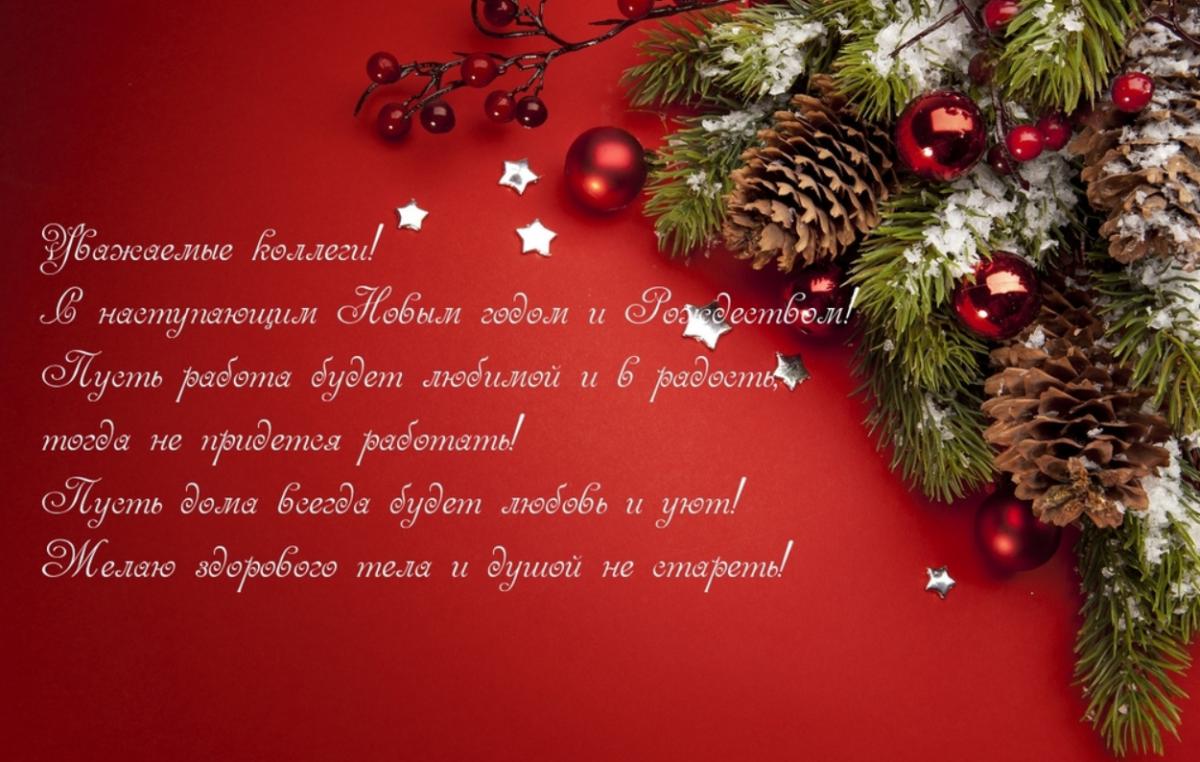 Поздравления с Новым годом для коллег / uaportal.com