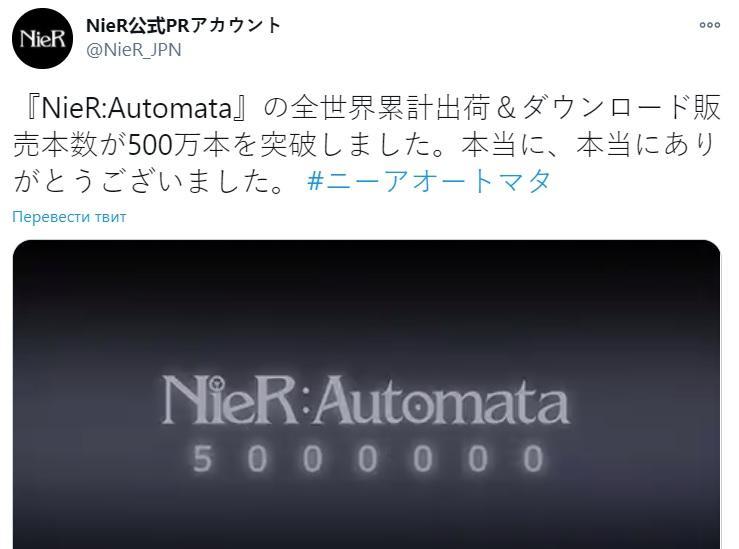 Продажи игры достигли 5 миллионов копий / фото twitter.com/NieR_JPN