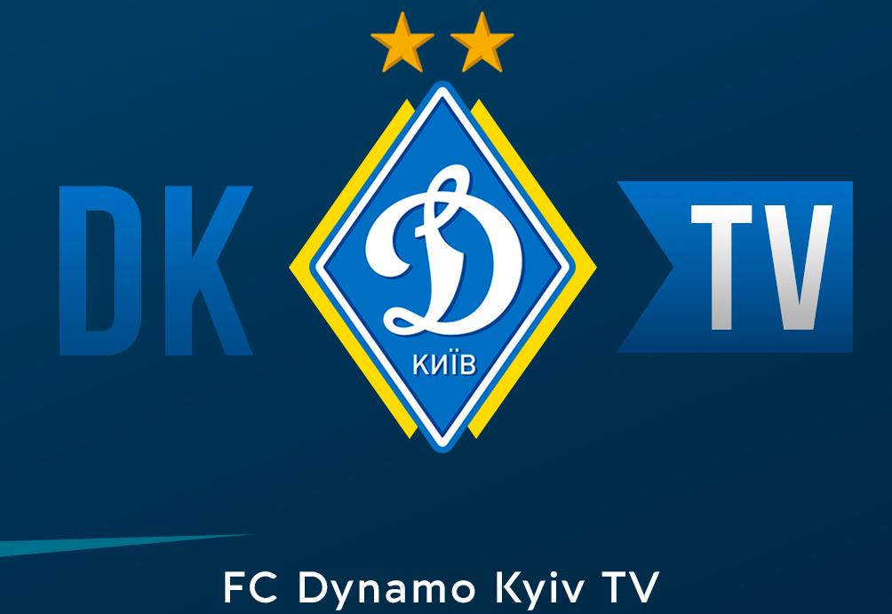 Динамо запустит свой телеканал / Динамо Киев
