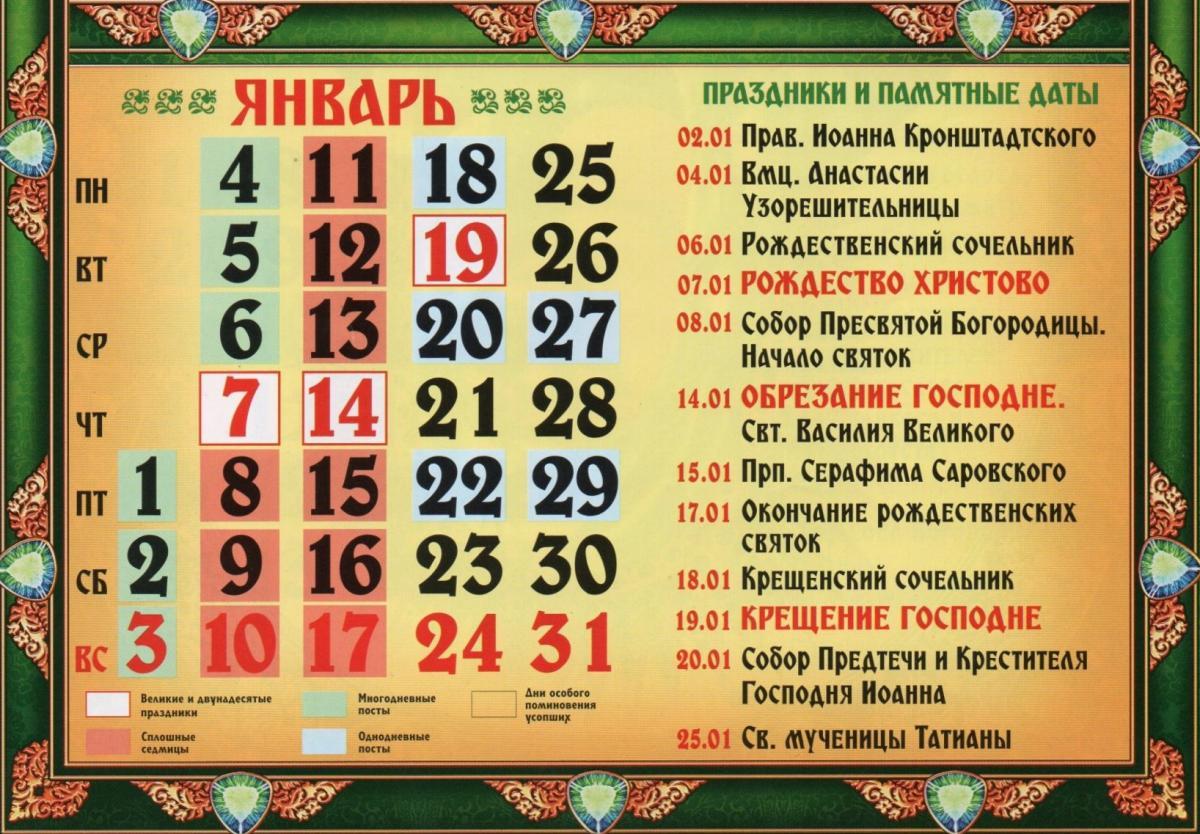 Православний календар на січень 2021 / фото vedmochka.net