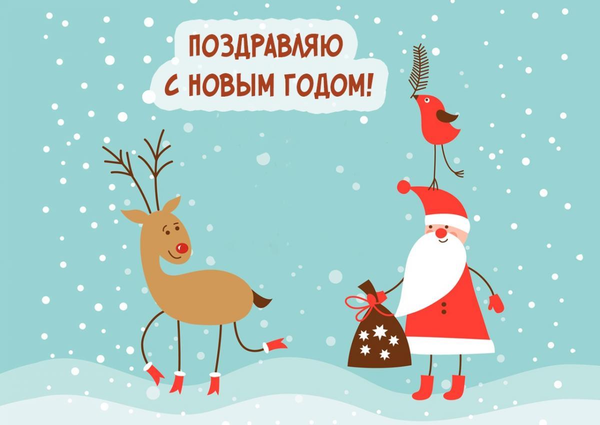 Поздравленияс Новым годом 2021 / pozdrav.today