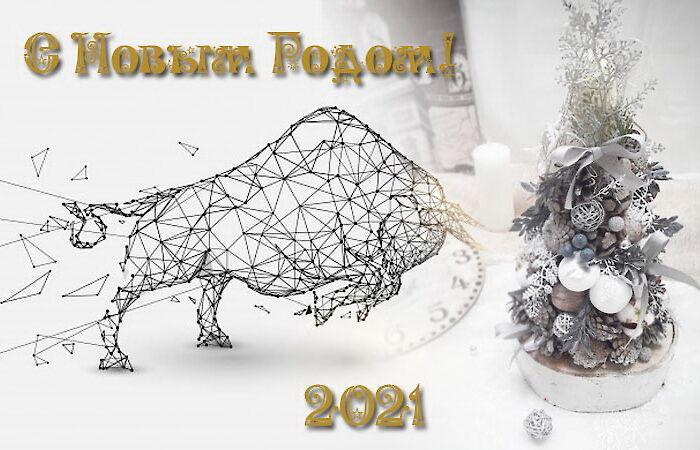 Открытки и картинки с Новым годом 2021 / apnews.com.ua