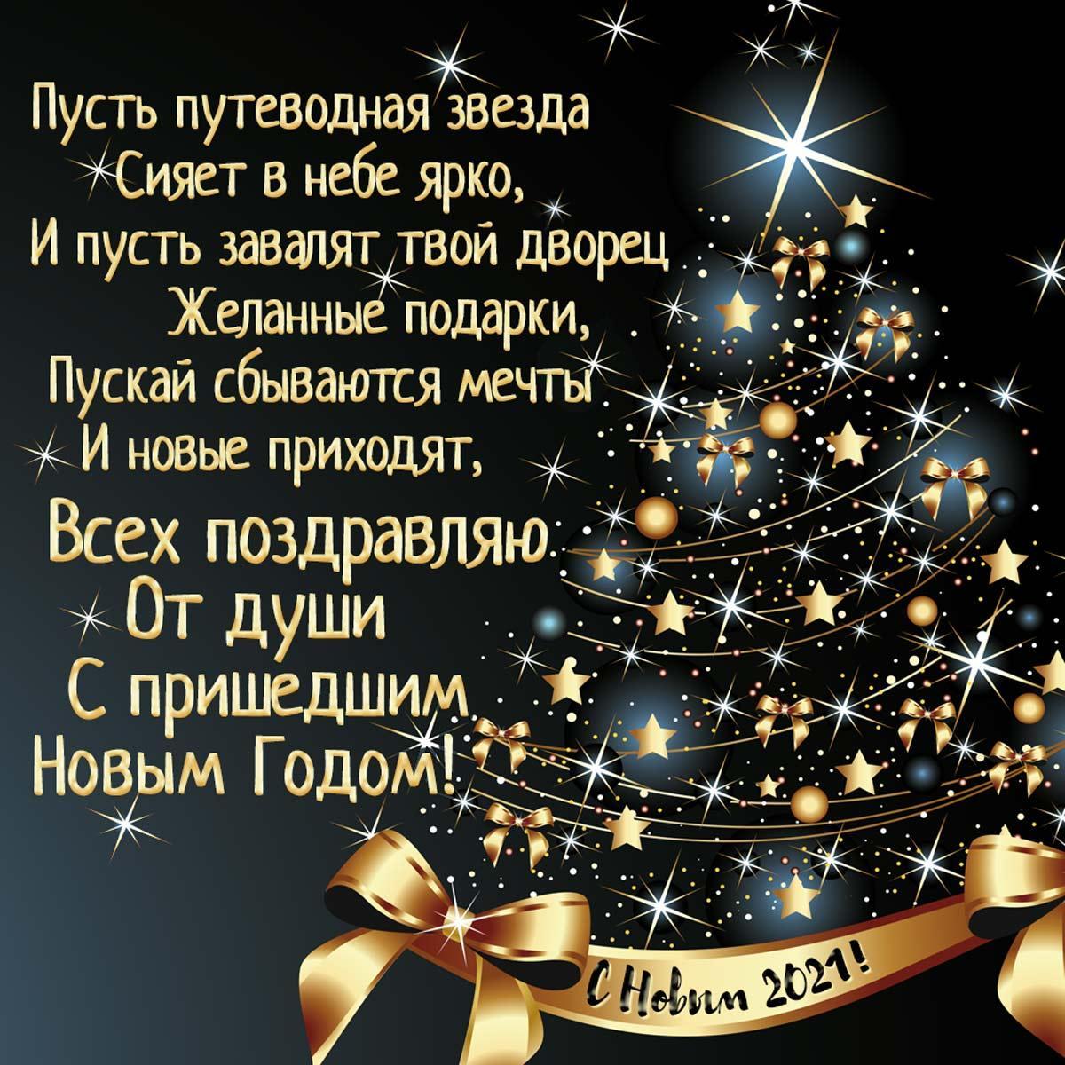 Поздравления с Новым годом 2021 в стихах и прозе / davno.ru