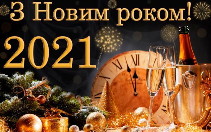 Открытки с Новым годом 2021 / mirtorjestva.jimdofree.com