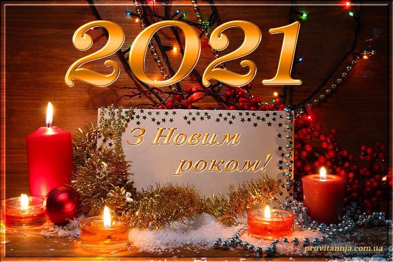 Открытки с Новым годом 2021 / pruvitannja.com.ua