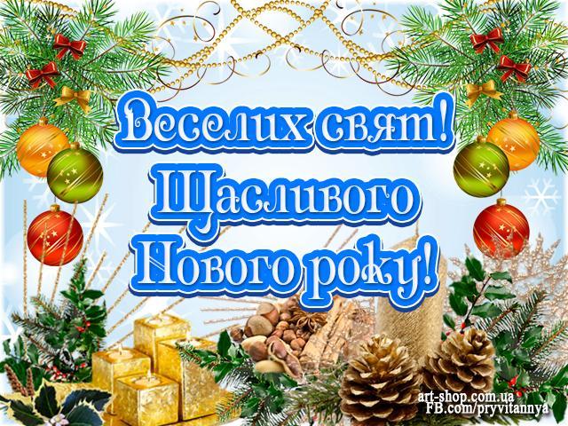 Поздравления с Новым годом 2021 / art-shop.com.ua