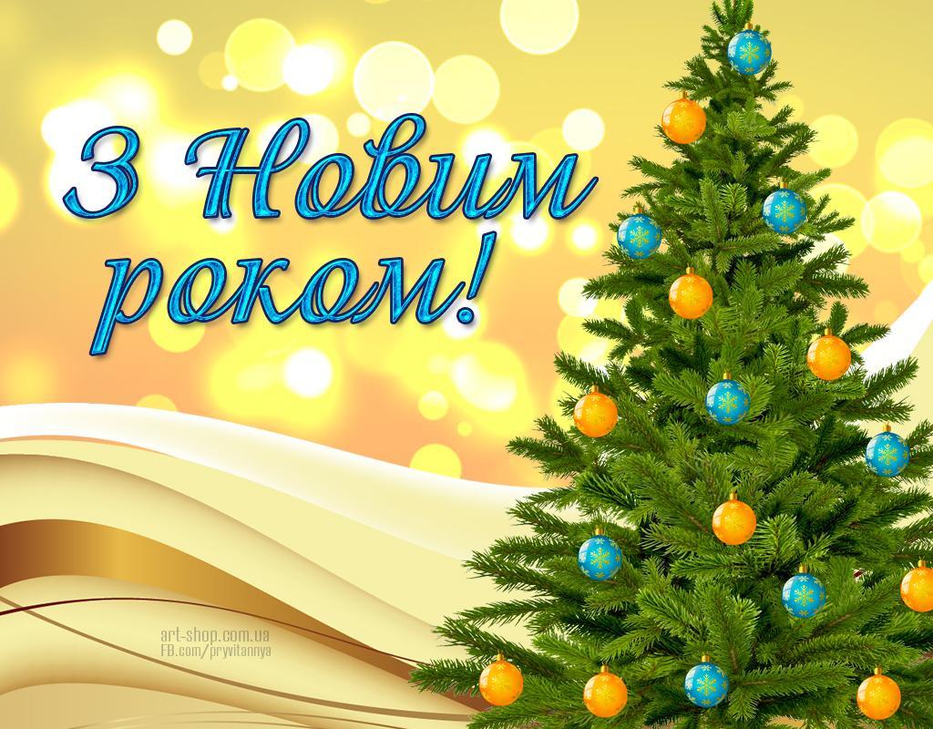 Открытки с Новым 2021-м годом / art-shop.com.ua