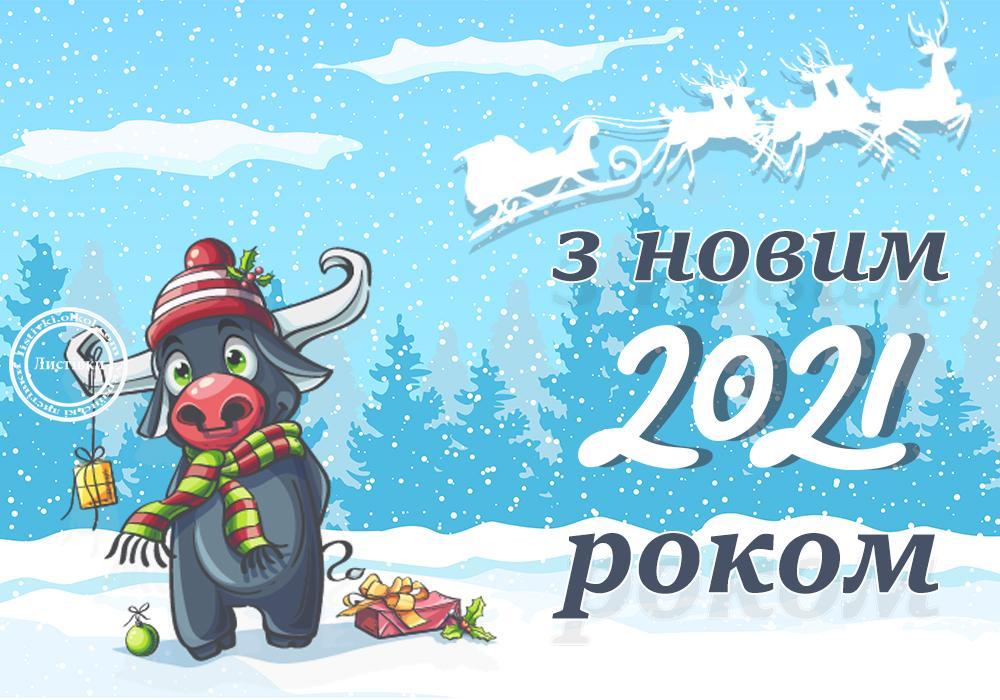 Поздравления с новым 2021 годом / listivki.olkol.com