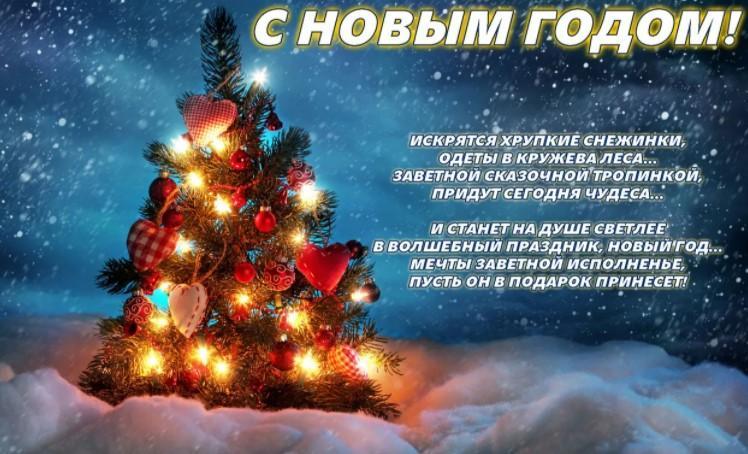 Поздравленияс Новым 2021-м годом / pinterest.ru
