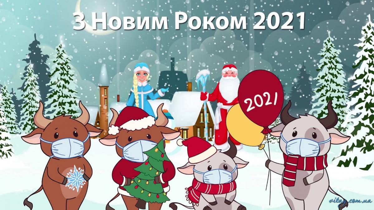 Картинки и открытки с Новым годом 2021 / vitay.com.ua