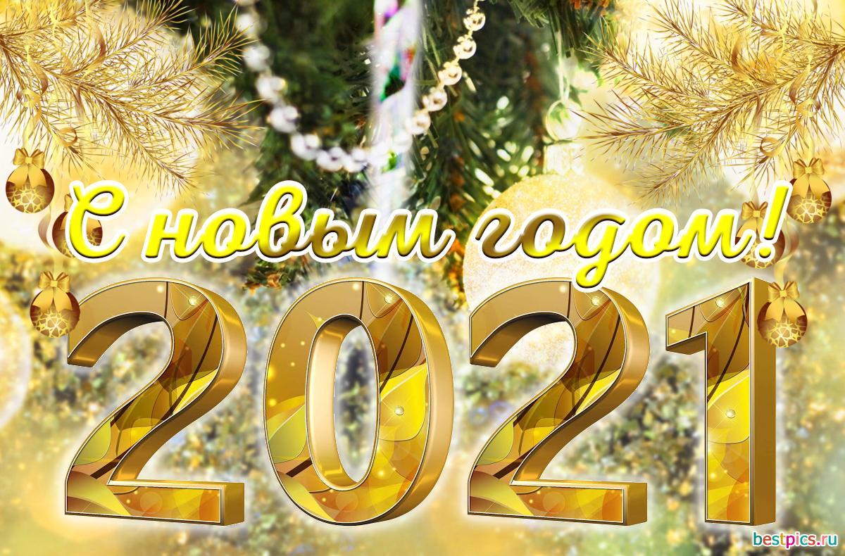 Картинки и открытки с Новым годом 2021 / bestpics.ru