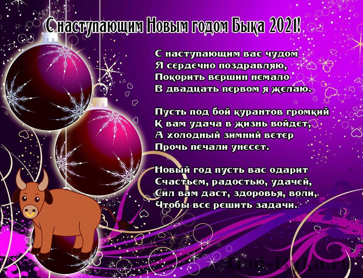 Поздравления с Новым годом 2021 / pinterest.ru