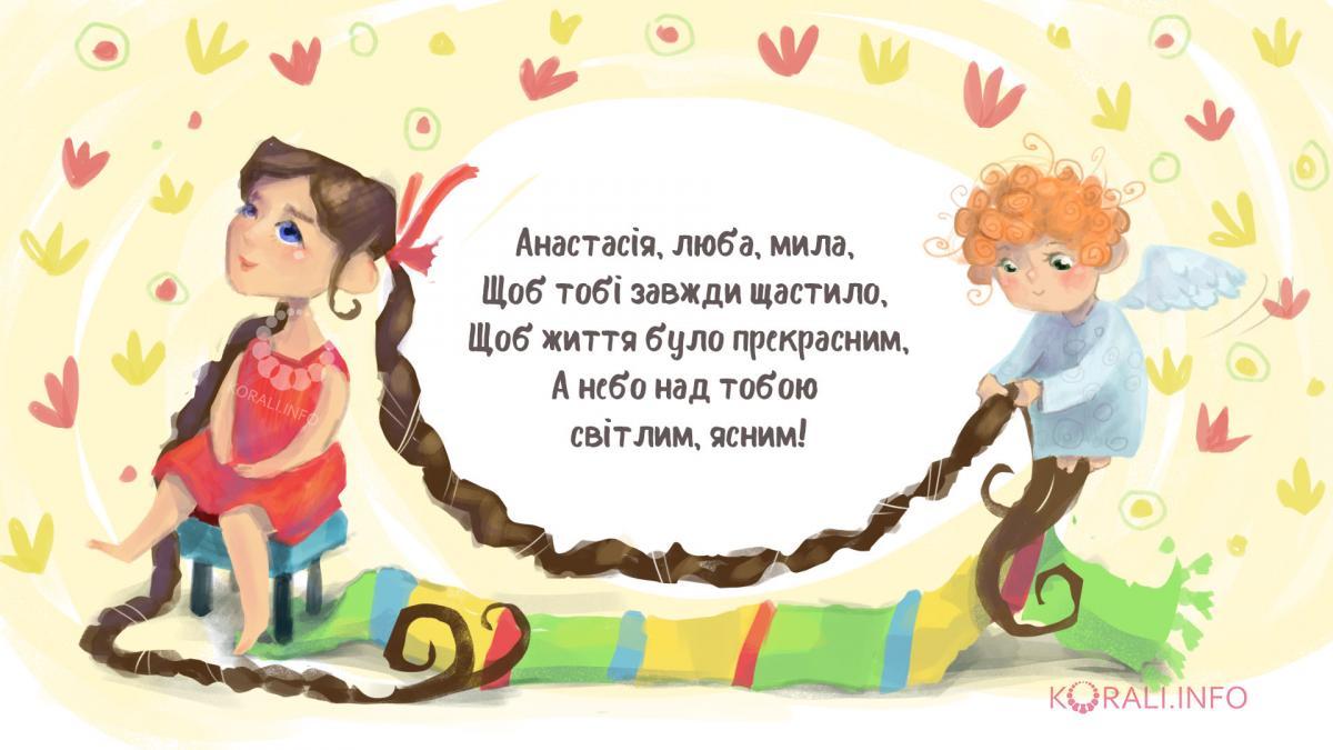 Привітання з іменинами Анастасії / korali.info