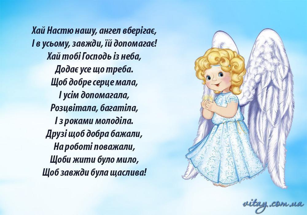 Листівки з Днем ангела Анастасії / vitay.com.ua