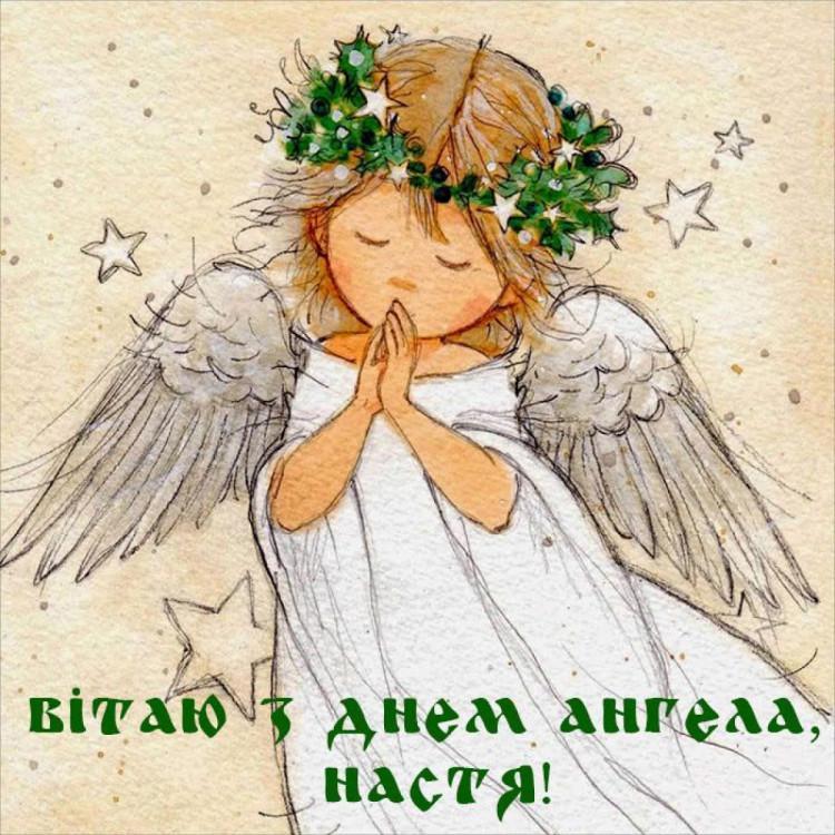 Привітання з Днем Анастасії у віршах і прозі / krainau.com