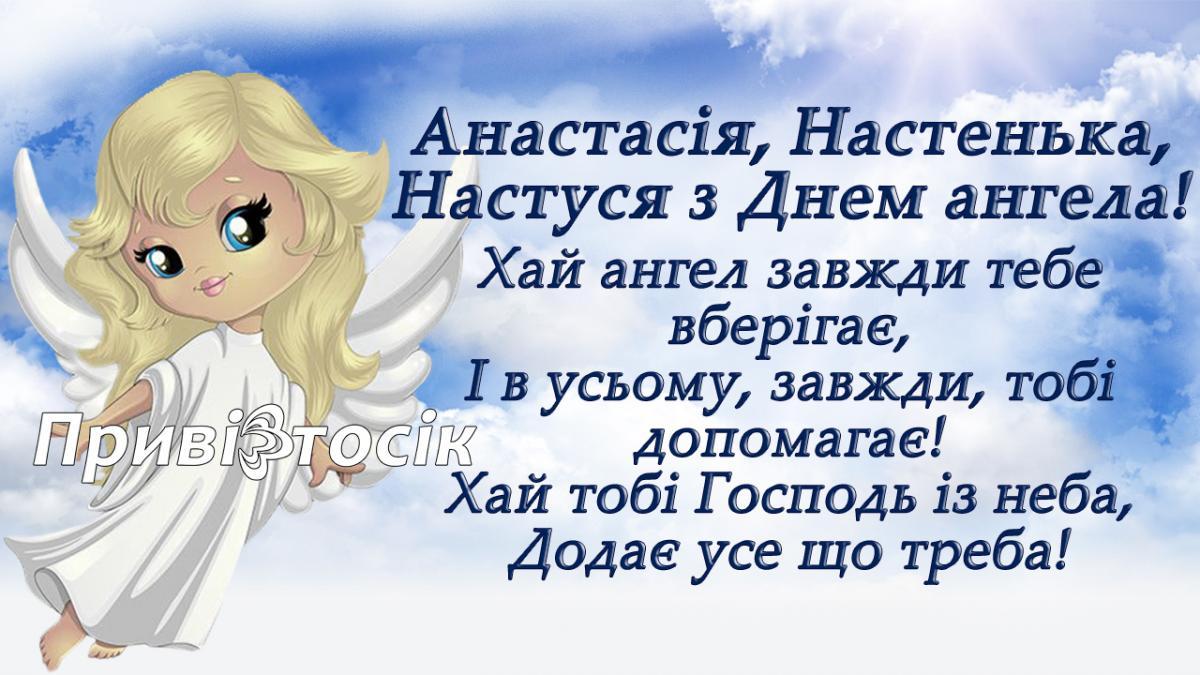 Привітання з Днем Анастасії / pryvitosik.com