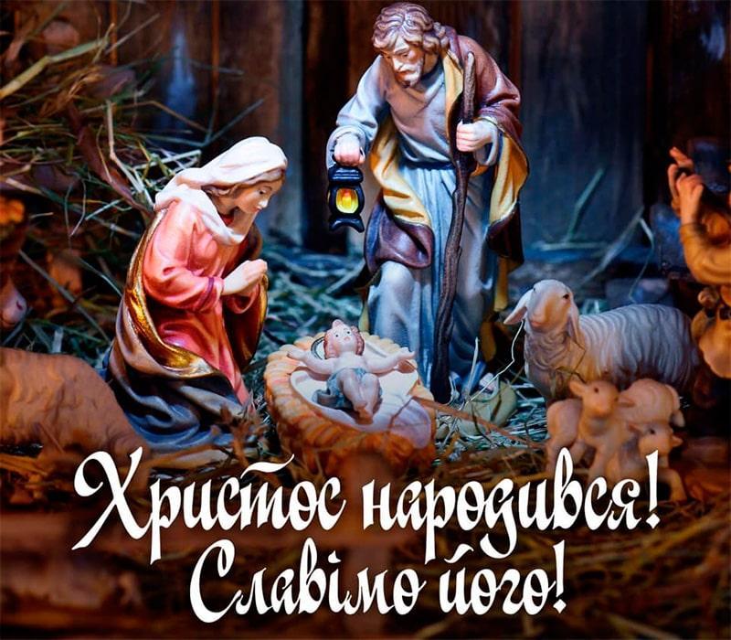 Христос родился - поздравление/ vitannya.in.ua