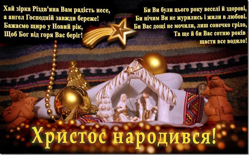 Открытки с Рождеством Христовым / rubezhnoe.com