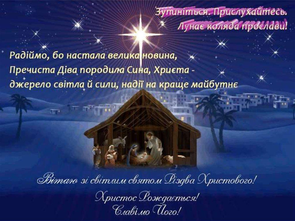 Христос ся рождає - картинки і листівки/ online.ua
