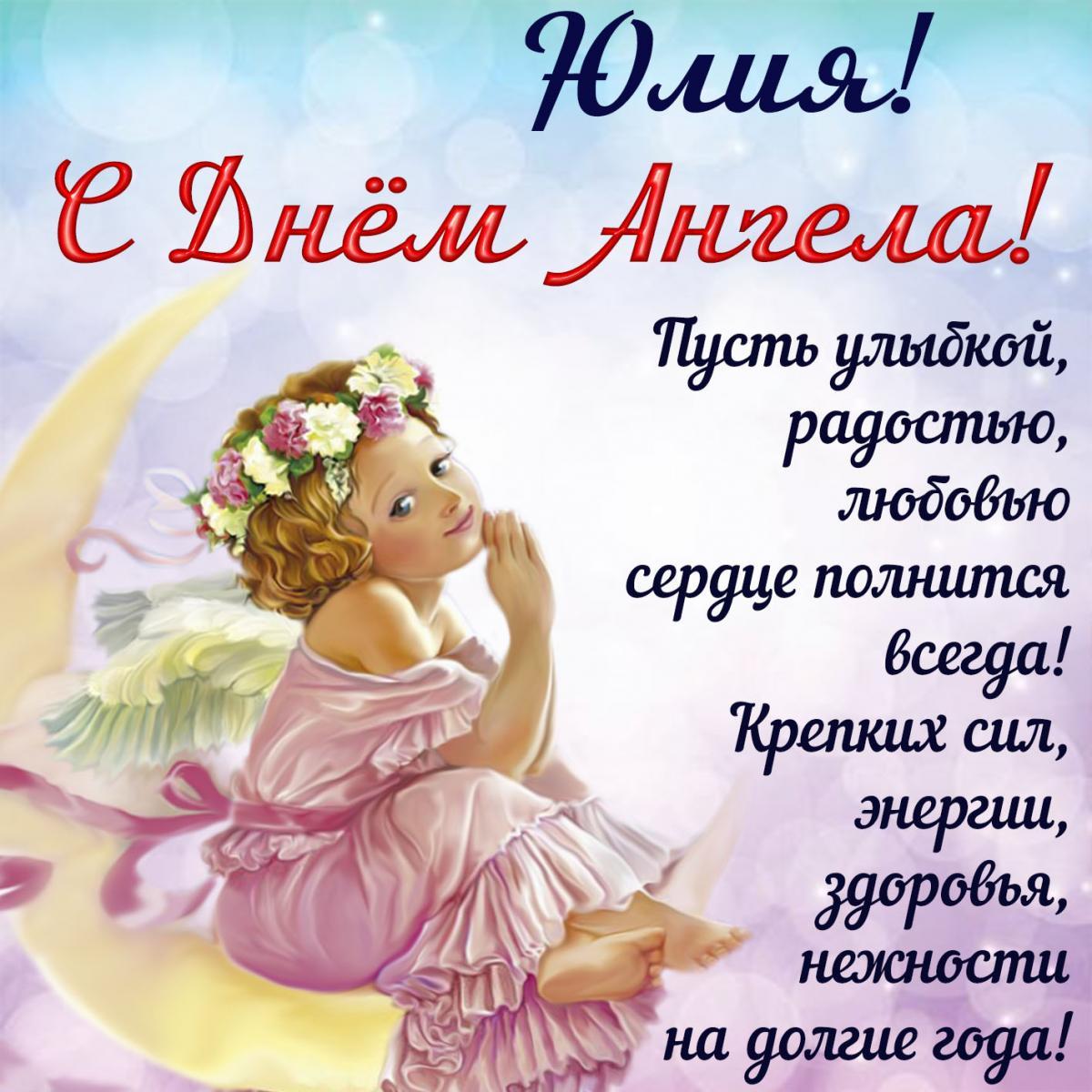 Именины Юлии / фото bonnycards.ru