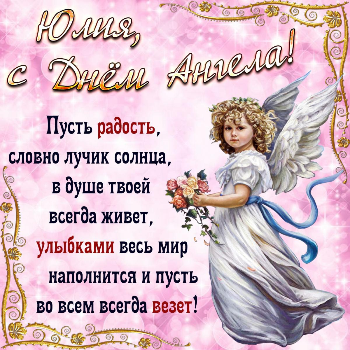 С Днем ангела Юлии картинки / фото bonnycards.ru