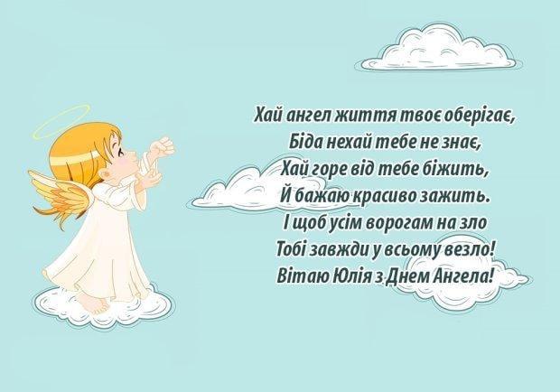 С днем Ангела Юлии / фото znaj.ua