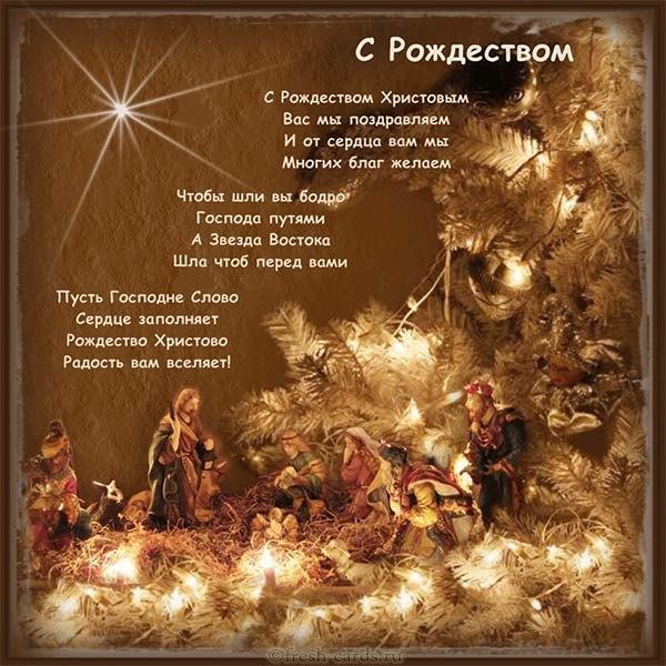 С Рождеством Христовым / фото fresh-cards.ru