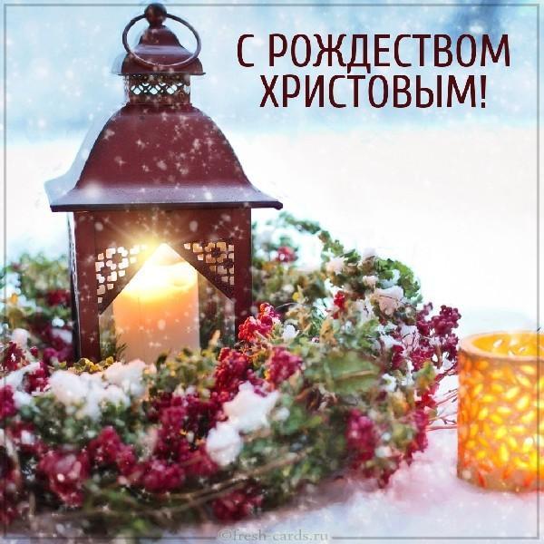 С Рождеством 2021 поздравления / фото fresh-cards.ru