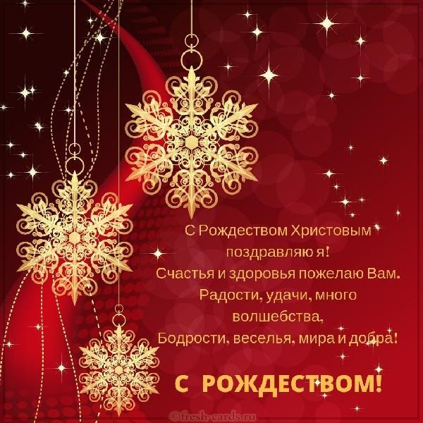 Привітання З Різдвом / фото fresh-cards.ru