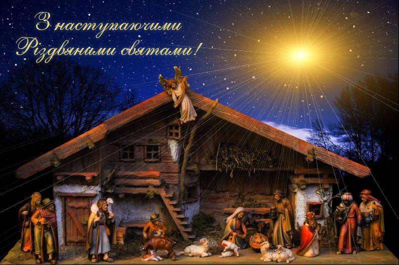 З Різдвом Христовим 2021 / фото fresh-cards.ru