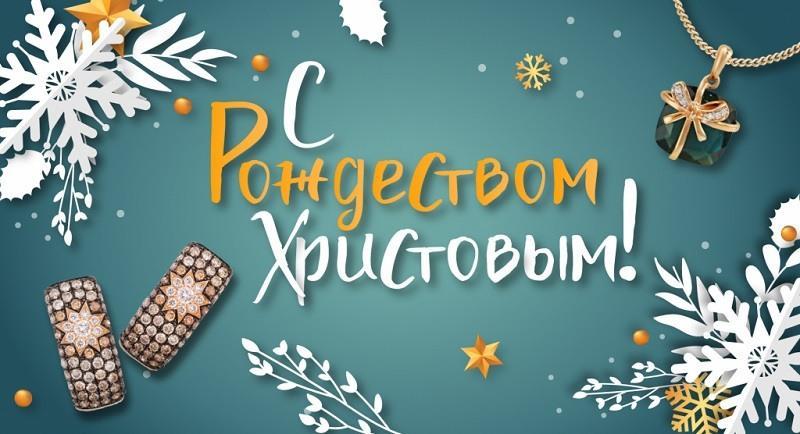 Рождество 2021 стихи / фото fresh-cards.ru