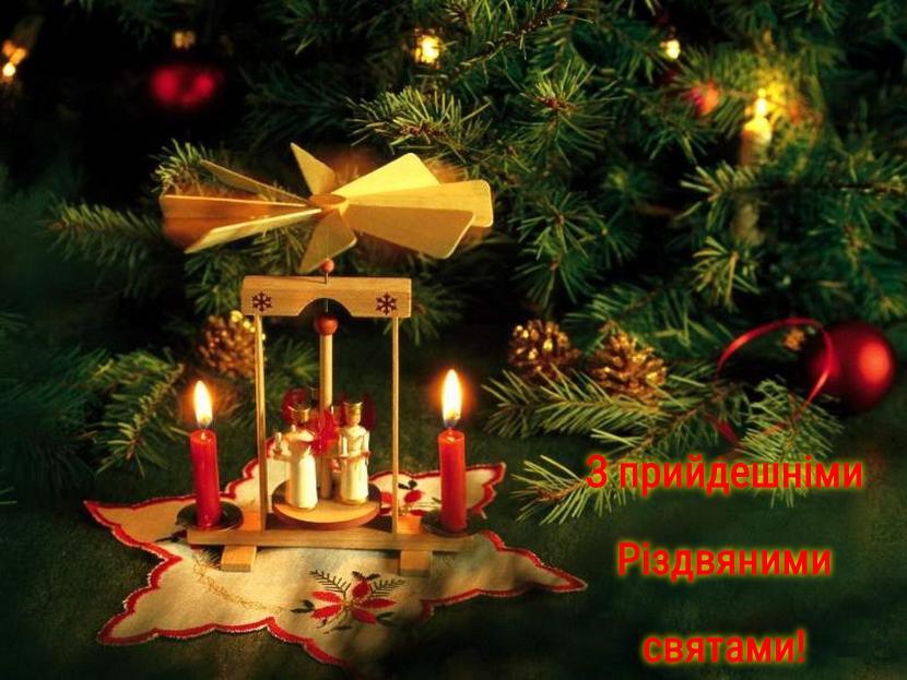 Привітання З Різдвом Христовим / фото webmandry.com.ua
