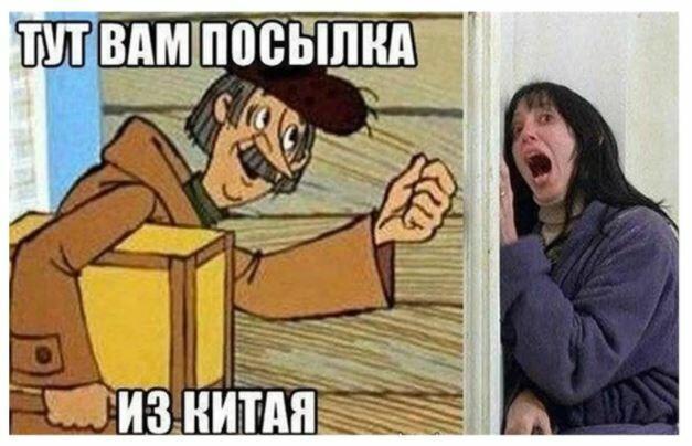 Мемы про посылку / фото из соцсетей
