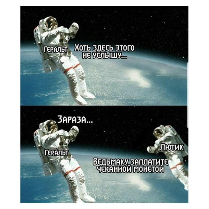 Мемы про Ведьмака / фото из соцсетей