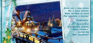 С наступающим Рождеством 2021 - красивые открытки и поздравления