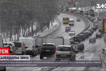 Зима не только календарная: в плену непогоды оказались несколько регионов Украины