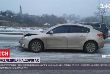Первый снег и непосыпанный асфальт спровоцировали многочисленные ДТП на украинских дорогах