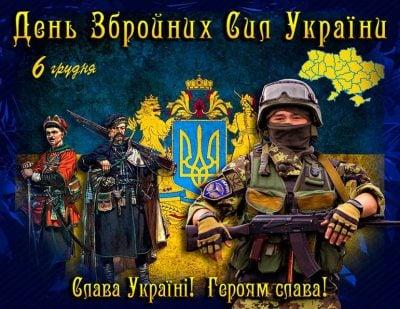 День ЗСУ 2020: привітання з Днем Збройних Сил в картинках, листівках — УНІАН