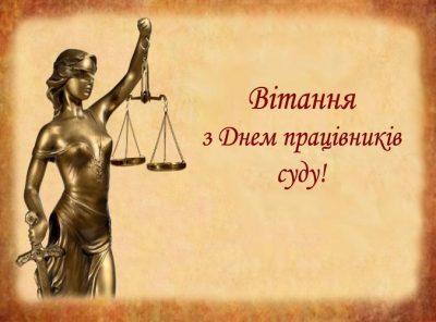 День працівників суду 2020 Україна-привітання з Днем суду картинки,  листівки — УНІАН