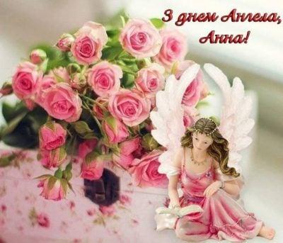 День ангела Анни 2020 - найкращі привітання у картинках, листівках, віршах  — УНІАН
