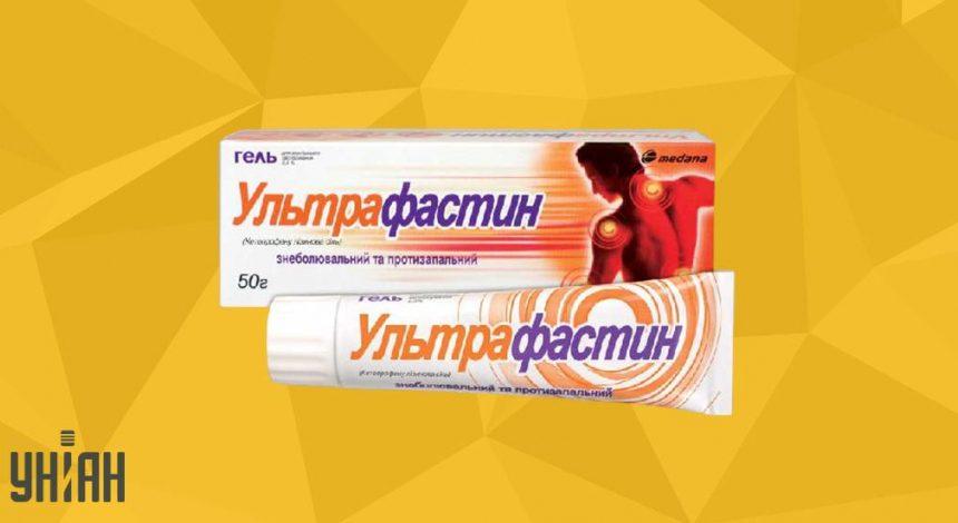 Ультрафастин гель фото упаковки