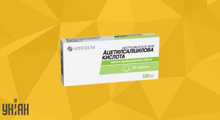 Ацетилсаліцилова кислота фото упаковки