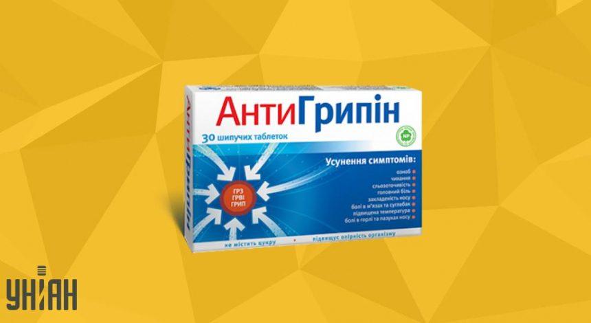 Антигрипін фото упаковки