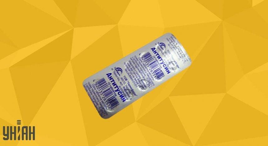 Антитусин фото упаковки